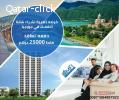 شقق فاخرة للسكن و للإستثمار بمقدم 25,000 درهم