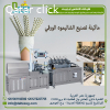 ماكينة تصنيع الشاليموة الورقي