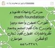 مدرس رياضيات وجيبرا واحصاء55603386