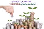 نريد الاستثمارات لكازاخستان، واتساب:  77786016143