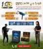 جهاز كشف الذهب كوبرا جي اكس 8000