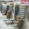 شركة شحن من الامارات الى قطر 971557077093+