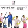 خدمات و تنظيفات AL-SAADA
