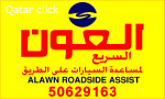 Car battery replacement Qatar 50629163
