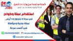 DHR JOBS لتوظيف وتوفير العمالة من تونس