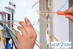 Electricity work and maintenance