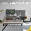 Gautier QATAR غوتير قطر