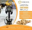 افضل جهاز لكشف الذهب الخام والكنوز | GMT 9000