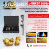 GREAT 5000 جهاز كشف الذهب والمعادن الثمينة