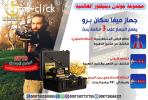 اجهزه كشف الذهب في السعوديه ميغا سكان برو