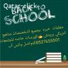 معلمة خصوصي في الرياض