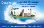 مكتب مستشارك القانوني لاقامات الاجانب داخل مصر