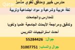 مدرس خبير عربي مدارس وجامعات
