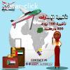 خدمات تاشيرات للجنسيات السودانيه