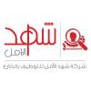 مكتب توظيف من تونس