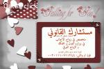 زواج مصريه من سعودي