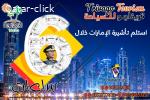 مش عاوز تجدد التأشيرة