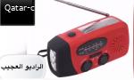 الراديو العجيب بدون كهرباء