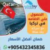 الحصول علي الاقامه في تركيا