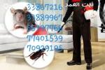 مكاقحة الحشرات والزواحف والقوارض