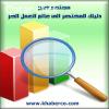 مجتمع خبير لبيع وشراء الخدمات المصغرة