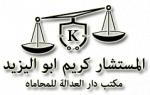 محامي متخصص في قضايا الاموال العامه(كريم ابو اليزيد)