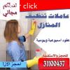 عاملات تنظيف المنازل