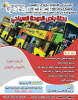 رحلة ترفيهية في باص الدوحة السياحي للنساء والاطفال