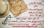 مكتب مستشارك القانوني لاقامة الاجانب في مصر