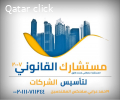 مكتب مستشارك القانوني لتأسيس الشركات في مصر