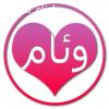 وئام دوت كوم اكبر موقع التواصل الاجتماعي للعرب