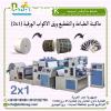 ماكينة طباعة و تقطيع الورق لصناعة الاكواب الورقية