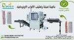 آلات تعبئة الأكواب الورقية الأوتوماتيكية