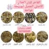 بخور خاص عماني  لبان بالمسكً بالعود المعتق