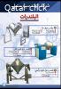 اسعار البلندرات-ميكسرات-الخلاط-مقلب من الهندسية ستيل