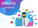 إدارة مواقع التواصل الاجتماعي