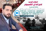مدرب الكمبيوتر محمد الأمير