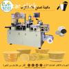 ماكينة تشكيل غطاء الكوب الورقي الاوتماتيكية