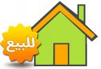 للبيع بيت قديم بالنجمه