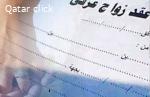محامي زواج عرفي في مصر