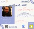 ثاني أيام اليوم الملتقى العربي للتدريب