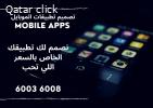 مصمم تطبيقات موبايل