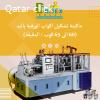 ماكينة تصنيع اكواب ورقيه باليد