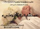 محامى زواج اجانب فى مصر