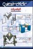 اسعار البلندرات-الخلاط-مقلب من الهندسية ستيل