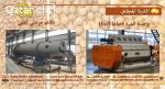 معدات مصانع اعلاف