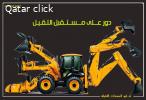 #معدات_ثقيله