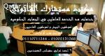 محامي مد خدمه الموظفين في الجهات الحكوميه