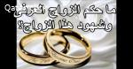 محامى زواج عرفي في مصر