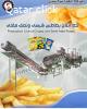 خط انتاج البطاطس من الشركة الهندسية ستيل